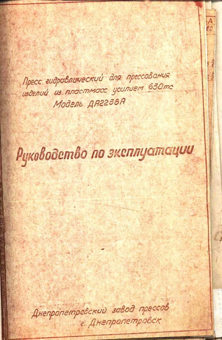 пресс листогибочный и1330 руководство по эксплуатации