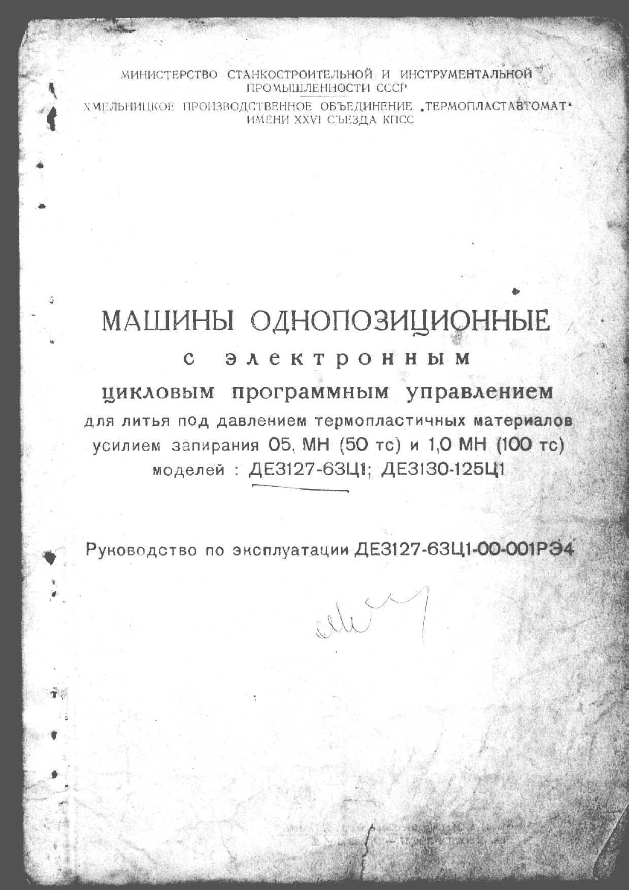 ПАСПОРТ ДЕ3127-63 СКАЧАТЬ БЕСПЛАТНО